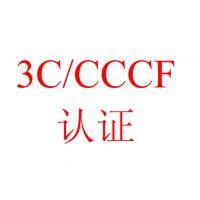 大同饰面型防火涂料3C认证代理机构监督审查