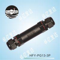 PG13-3芯路灯防水连接头户外线材接线头防水插头防水连接器公母插头LED照明防水连接器