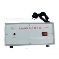KTA16B防爆电话耦合器/选号电话机/防爆电话机/防水电话机