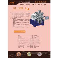 无凸轮万能弹簧机、线成型弹簧机、东莞市广锦数控设备有限公司