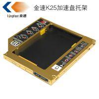 正品金速固态硬盘专用SATA光驱托架笔记本光驱位转换托架 9.5mm