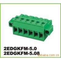 插拔式接线端子2EDGKFM-5.0/5.08