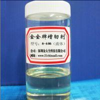 供应金全牌A-606增韧剂ABS专用增韧剂厂家直销