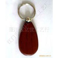 供应订做钥匙挂件 木制钥匙挂件 吊牌 木吊牌 广告促销品