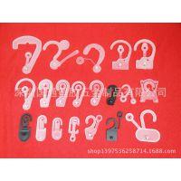 供应各类塑料袜钩、衣架鞋钩、手套钩等