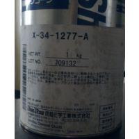信越X-34-1277-A、X-23-7783D、G-501、质优价廉