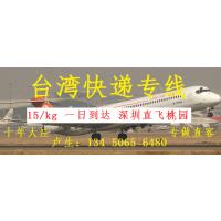 横沥台湾快递,深圳直飞桃园,门到门服务,一单到低,运费无首续之分,包清关,派送,到付,代收货款。