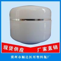 供应30g克高档软膏盒 双层 带内塞 面霜盒 化妆品盒 塑料瓶