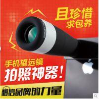 艾斯基正品可拍照袖珍手机望远镜迷你微型单筒望远镜