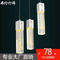 弗伦 餐厅灯气泡水晶柱三头吊灯饭厅现代简约创意吧台LED灯具批发