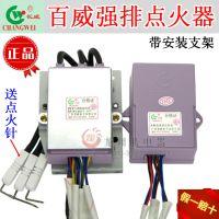 百威强排脉冲点火器控制器3v 热水器通用点火器 燃气热水器配件