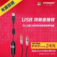 USB RCA音频线 电脑连接线 电脑配件批发 数码产品 电脑相关用品