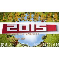 2015中国餐饮连锁展