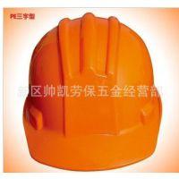 厂家直销建筑工地专用安全帽