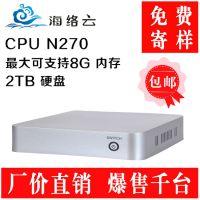 厂家直销单核N270 可定制串口 无噪音电脑 网吧主机 微型计算机