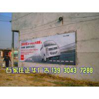 供应具有长时效性的正华墙体广告