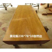 黄花梨236*76*10实木大板现货简约办公桌电脑桌吧台茶桌餐桌大班桌老板