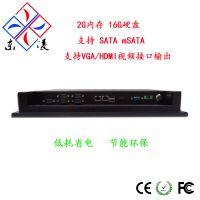 供应D2550主板 双网卡 工业平板电脑 触摸一体机(PPC-DL150D)