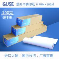 guse进口速干型烫画纸热升华转印纸0.7M非纯棉数码转印 全网***低