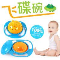 热销 婴儿练习碗 儿童训练碗学习碗 飞碟碗 旋转碗 环保