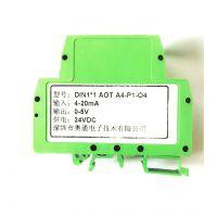 4-20ma转0-5V转换器、信号变送器