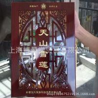 天山雪莲 的功效与作用 视频 新疆天山雪莲礼盒批发 会销评点礼品