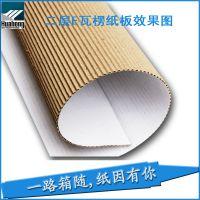 华鸿专业纸板厂家生产二层A牛E瓦白纸板 牛皮纸板 尺寸可订制