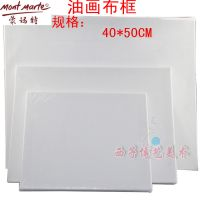 油画布框 油画框 练习画框 40*50cm