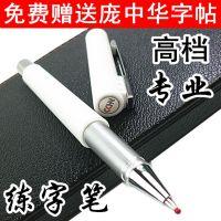 618白色无良印品笔 与派克同款外形 赠送庞中华中性笔练字字帖