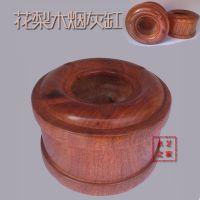 厂家直销批发木质工艺品烟灰缸 实木创意红木手工花梨木古典烟具