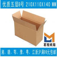 Y8号纸箱定做批发 淘宝发货专用打包纸盒子江西厂家直销满包邮