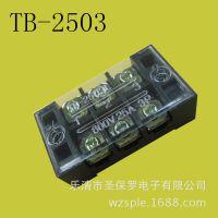 供应固定式接线端子TB-2503