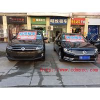 成都锦江宾馆附近租车|酒店到机场租车|春节租车价格