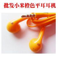 批发 小米橙色耳机 等长线耳机 带纸盒包装 小米耳机 平耳耳机