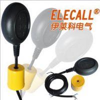 elecall 电缆浮球开关 水位开关 液位控制器 EM15-1 2米