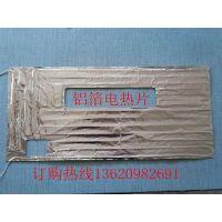 供应美容器械加热铝箔加热片自带温控装置
