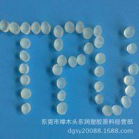 半透明TPU再生颗粒 半透明聚氨酯TPU再生切粒颗粒