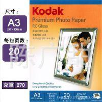 正品 柯达270g A3 相片纸 270克 防水高光相纸 喷墨打印照片纸