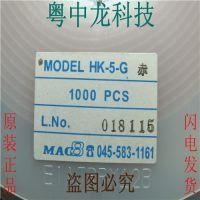 HK-5-G MAC SMD红色 可直拍 全新原装正品