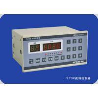武汉称重配料秤/配料控制器PLY300