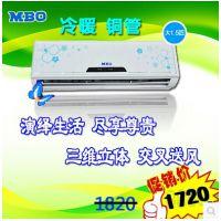新款MBO KFRd-35GW/S350(海风)美博空调1.5匹定频冷暖挂机铜管