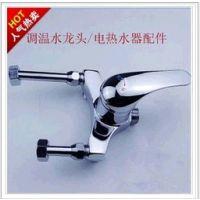 蓝通王/海尔/樱花电热水器全铜混水阀 混水调温水龙头电热水器
