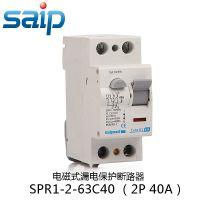 供应【正品】赛普电磁断路器 漏电保护安全小型空开断路器 40A