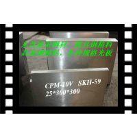 广东东莞:镜面模具钢:NAK80の10Ni3MnCuAl::のHPM50