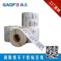 物流标签102*127mm*800张不干胶标签空白标签纸外箱标签纸50元/卷