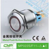 供应22MM金属环形带灯 自锁 双组按钮开关 不锈钢材质 24V 220V