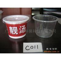 供应一次性餐具(C011,300ml) 一次性餐具厂 一次性餐具厂家