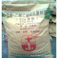 供应薄膜级EVA /北京有机EVA18-3