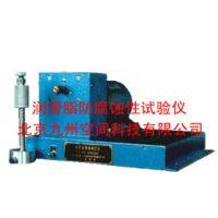 九州空间生产润滑脂防腐蚀性试验仪 产品型号:JZ-5018