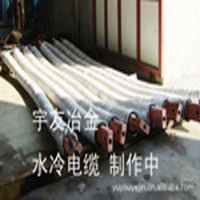 厂家批发专业制作冶炼电炉水冷电缆